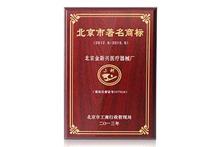 北京市著名商标