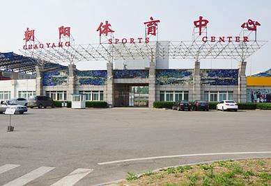 北京朝阳体育中心