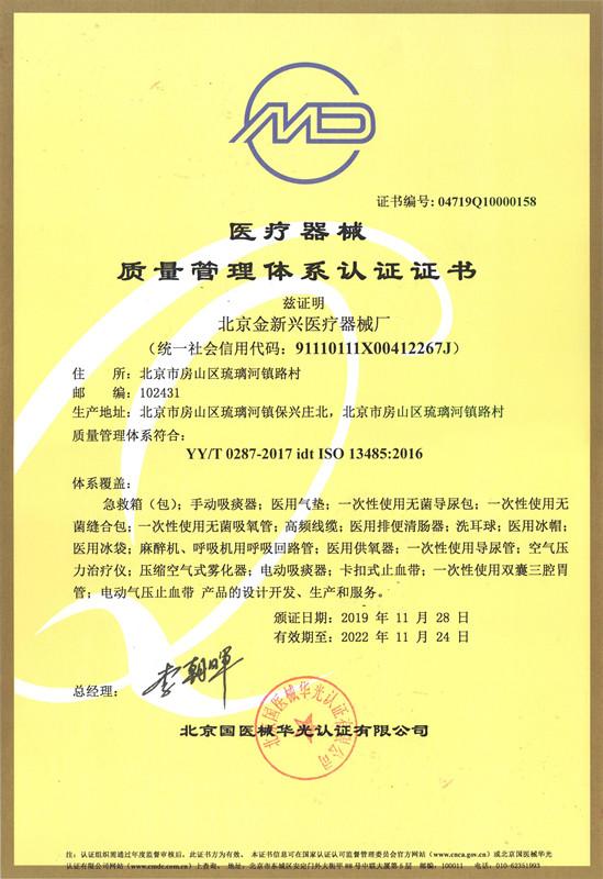 质量体系认证ISO13485