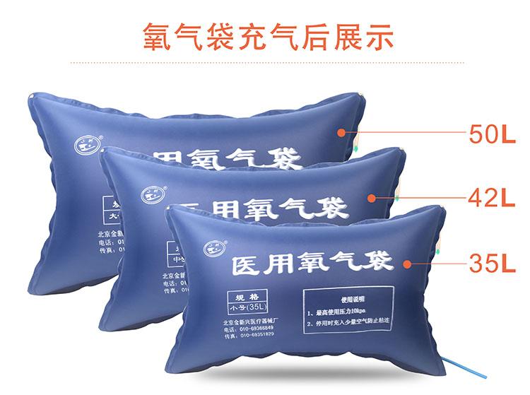 尼龙氧气袋 -橡胶