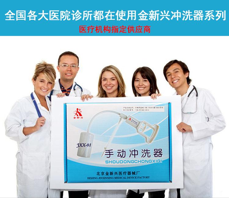 医用阴道冲洗器CXQ-D01